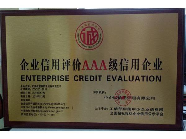 企业信用评级证书