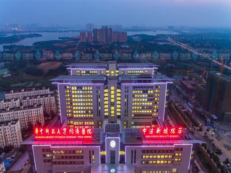 蔡甸同济医院
